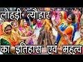 लोहड़ी त्यौहार का इतिहास एवं महत्व | Lohri Festival in India | Hindu Rituals