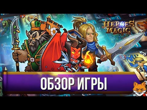 Heroes Of Magic:card Battle RPG-Обзор игры