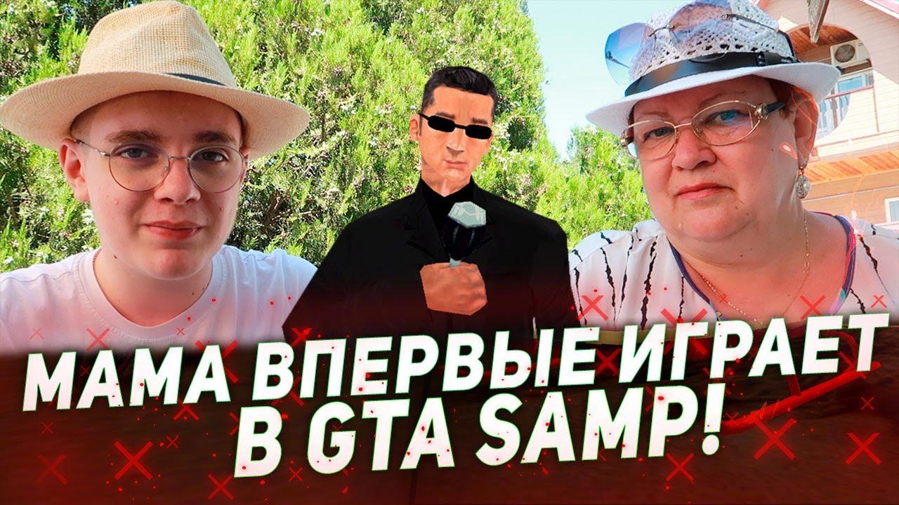МАМА ОТЛИЧНИКА ВПЕРВЫЕ ИГРАЕТ В GTA SAMP!
