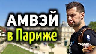 ВЛОГ: Амвэй921 в Париже - Основные достопримечательности - Новости Rainbow 6