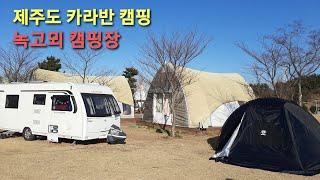 제주도 카라반 캠핑 / 녹고뫼 캠핑장