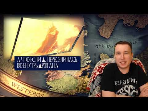 ИГРА ПРЕСТОЛОВ - Эпизод 6 - РЕАКЦИЯ