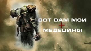 🔫 Battlefield V – War in the Pacific & По соображениям совести