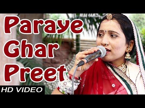 Rajasthani Latest Video Song 2016 | Paraye Ghar Preet Mat Kije | Sarita Kharwal New Song | 1080p HD