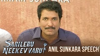 Producer Anil Sunkara Speech @ Sarileru Neekevvaru Movie Opening