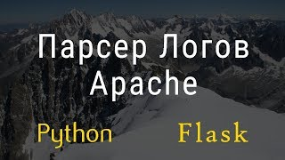 Парсер Логов сервера Apache с веб-интерфейсом на Python/Flask