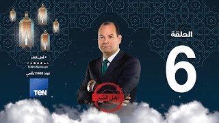 برنامج أهل الشر - حسن الهضيبي مرشد الإخوان الماسوني - حلقة 22 مايو 2018