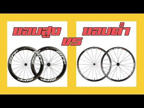 ล้อจักรยานเสือหมอบ | ล้อขอบสูง VS ล้อขอบต่ำ ใช้งานต่างกันอย่างไร?