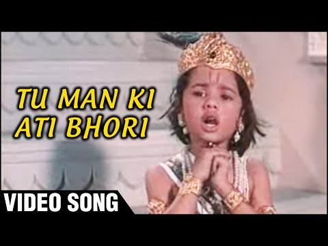 Tu Man Ki Ati Bhori - Rita Bhaduri Nandita Thakur & Shahu Modak - Gopaal Krishna