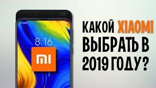 КАКОЙ X AOM  ВЫБРАТЬ В 2019 ГОДУ Лучшие смартфоны СЯОМИ