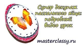 Супер декупаж пасхального яйца: подробный видео урок