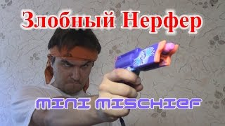 [ОБЗОР НЕРФ] Rebelle - Невидимка