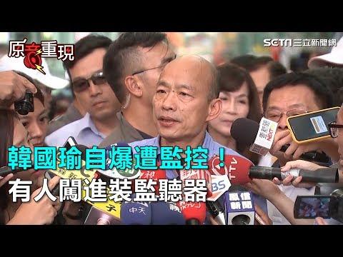 韓國瑜自爆遭監控!有人闖進裝監聽器|三立新聞網SETN.com