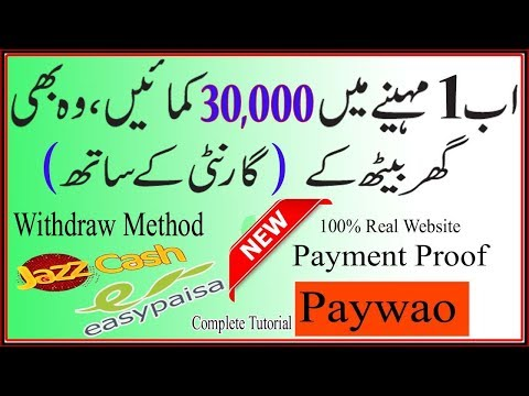 How To Earn 30,000 Per Month in pakistan With PayWao Website | Withdraw Proof | Complete Course