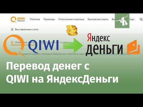 Как перевести деньги с Qiwi на Яндекс Деньги 2018