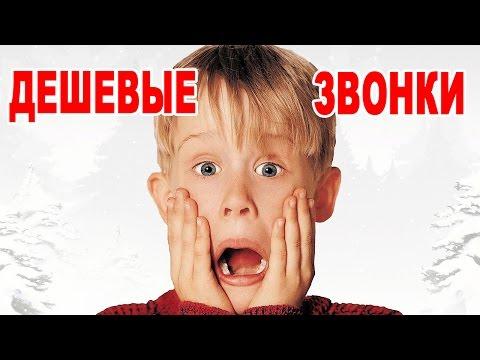 Как дешевле позвонить в белоруссию из россии