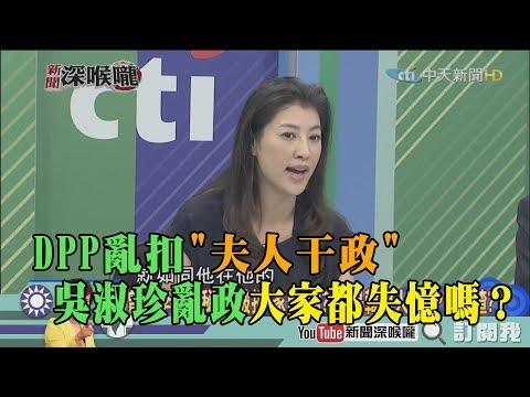 """《新聞深喉嚨》精彩片段 DPP亂扣""""夫人干政"""" 吳淑珍亂政大家都失憶嗎?"""