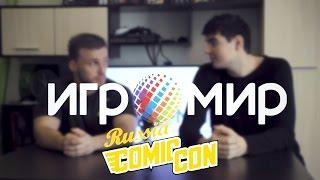 ИГРОМИР 2015 & COMIC CON RUSSIA | Видеоотчет Evilborsh & TheDRZJ