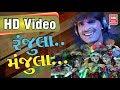 Ranjula Manjula - Adivasi Timli Dance Video - Kamlesh Barot - Soormandir