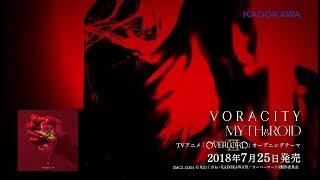 MYTH & ROID 「VORACITY� Music Clip short ver.