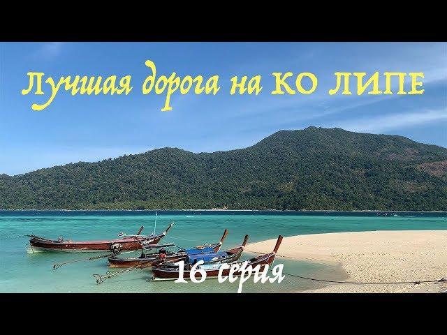 Как добраться на Ко Липе - лучшая дорога на райский остров Таиланда