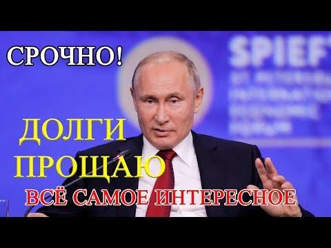 Россия списала Африке долг на 20 Миллиардов Долларов
