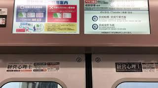 京成3100形 アクセス特急 青砥〜高砂間 走行音