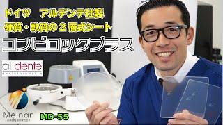 【二層式】コンビロックプラスのご紹介!【マウスガード】