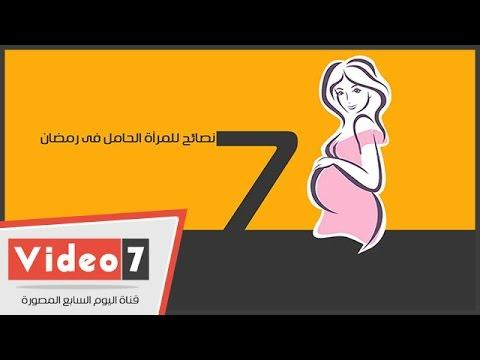 7 نصائح للمرأة الحامل فى رمضان Youtube