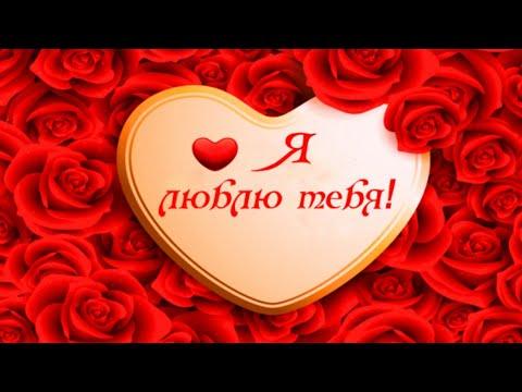 Я Тебя Люблю. Шикарное Признание В Любви.