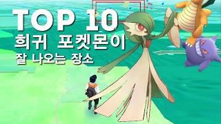 [티비플] 포켓몬 고에서 희귀포켓몬이 잘 나오는 장소 TOP 10 (망나뇽, 팬텀, 둥지)