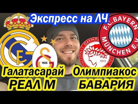 Боруссия д. обзор олимпиакос live stream