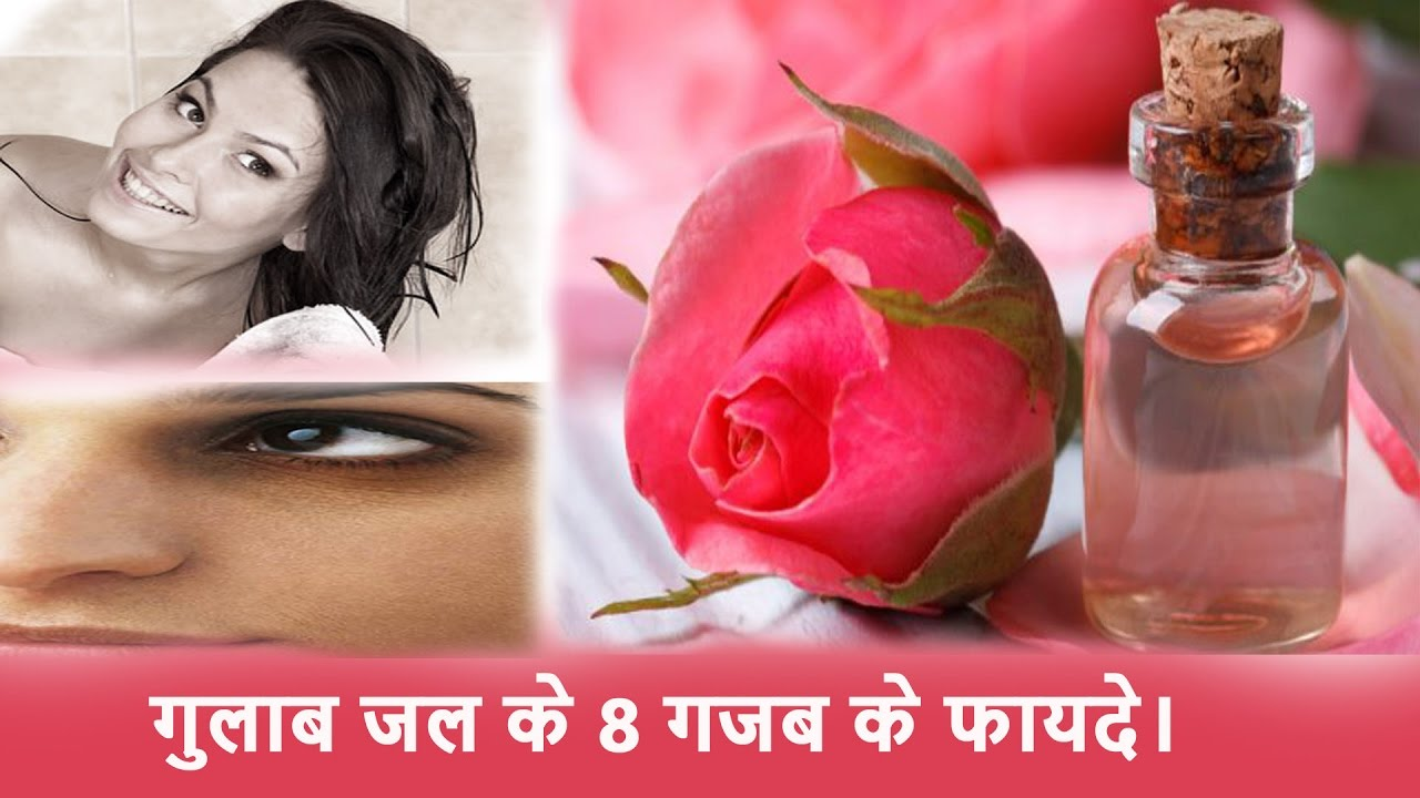 ग ल ब जल क 8 गजब क फ यद Benefits Of Rose