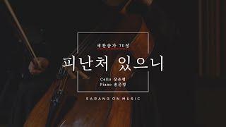 [사랑온 뮤직] 첼로&피아노 | 새찬송가 70장 피난처 있으니