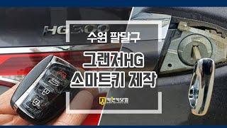 그랜저HG 스마트키제작 출장으로 수원 팔달구 방문출장 …