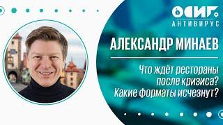 Что ждет рестораны после кризиса | Александр Минаев | Art Pople Group | Антивирус ОСИГ