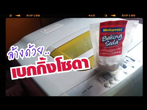 cleaning washing machine with baking soda. Black Bedroom Furniture Sets. Home Design Ideas