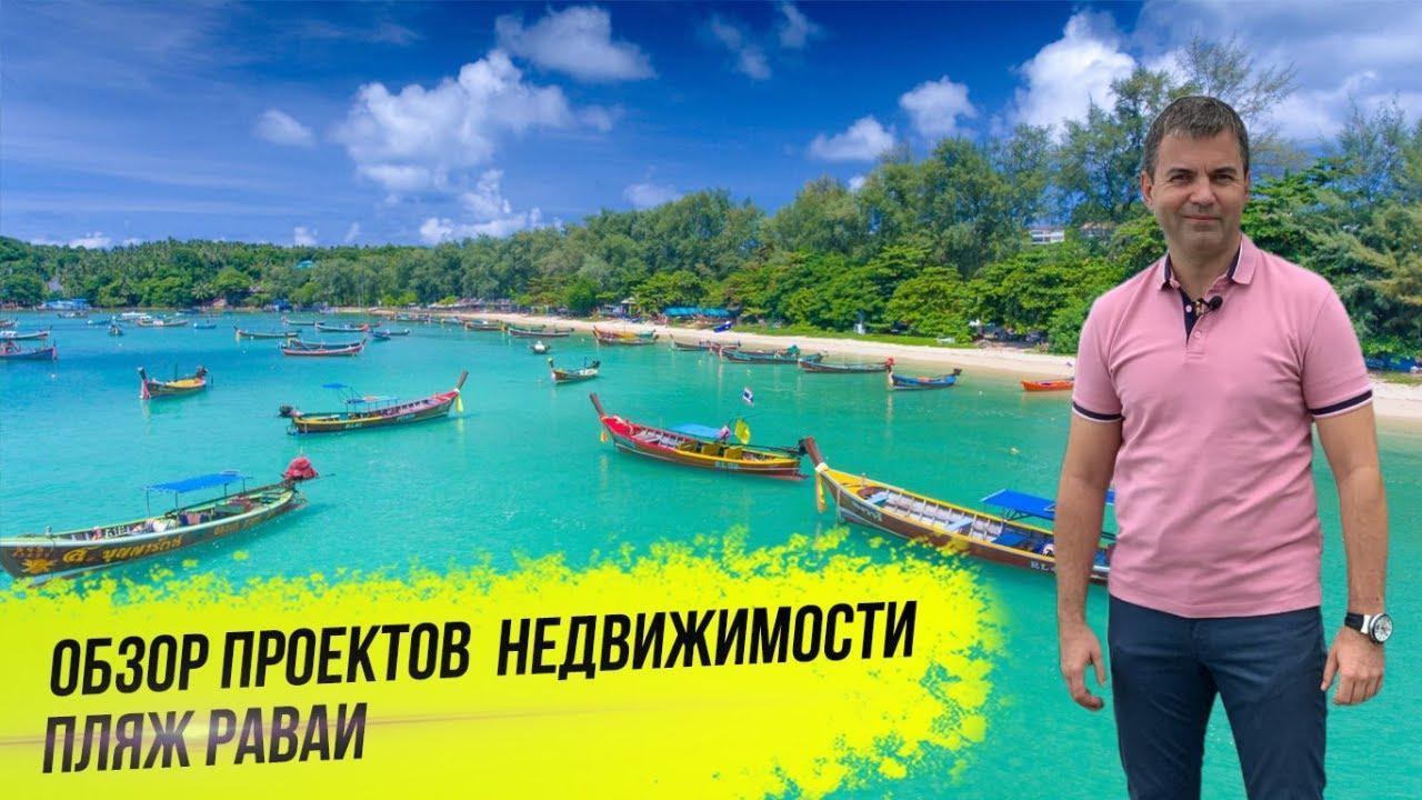 Недвижимость на Пхукете. Купить недвижимость на Пхукете у пляжа Раваи. Обзор объектов у пляжа Раваи.