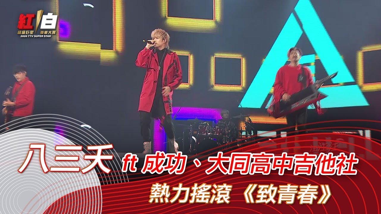 八三夭 ft 成功,大同高中吉他社 熱力搖滾 《致青春》-2020超級巨星紅白藝能大賞 - YouTube