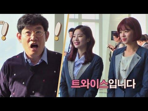[선공개] 트와이스 다현x정연 안내원으로 변신! #몰카#성공적 한끼줍쇼 55회