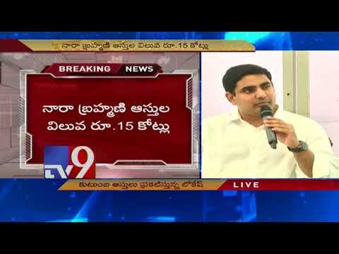 Nara Lokesh declares assets of Naidu and family -  TV9