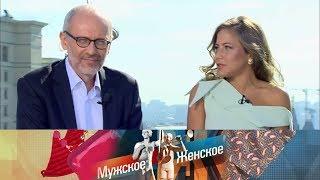 Нам пять лет! Часть 2. Мужское / Женское. Выпуск от 13.09.2019