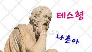 한석주 TV. 테스형 (나훈아 )  배우기 /  노래요…