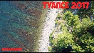 видео Пляжи Туапсе