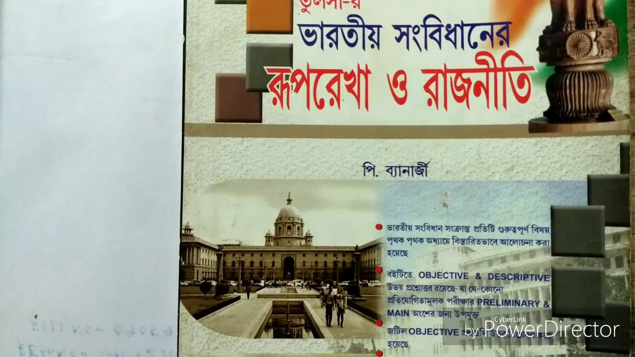 For Wbcs Exams 2018 Indian Polity Most Important Bengali Book How
