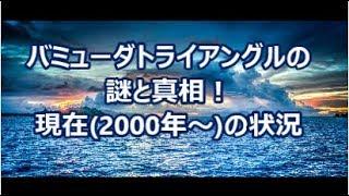 バミューダトライアングルの謎と真相!現在2000年〜の状況