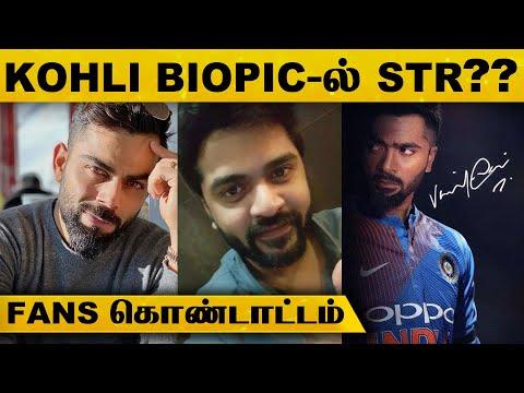Virat Kohli BIOPIC-ல் சிம்பு?? - இணையத்தை கலக்கும் Poster.! | Silambarasan | GVM | Latest Tamil News