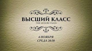 Высший Класс | The Leisure Class | Трейлер
