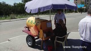 Рейд с проверкой точек продаж кваса в Каспийске провели сотрудники отдела торговли