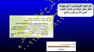 شرح كامل تثبيت الفوتوشوب 8 العربي مع رابط التحميل